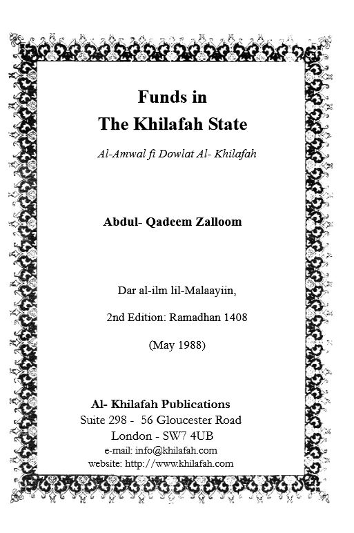 Funds in Khalifah State