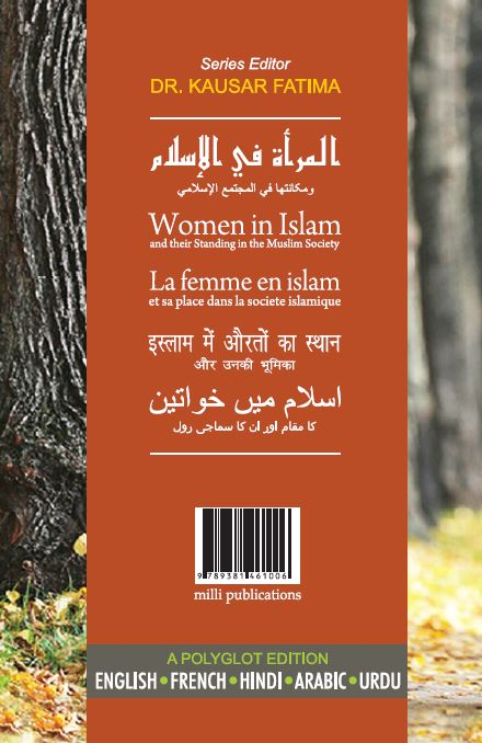 Women-in-Islam_urdu